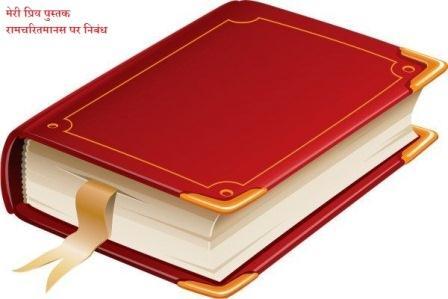 मेरी प्रिय पुस्तक रामचरितमानस पर निबंध