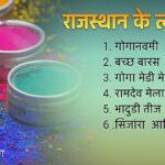 राजस्थान के प्रमुख त्योहार