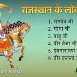 राजस्थान लोक देवता एवं देवियां